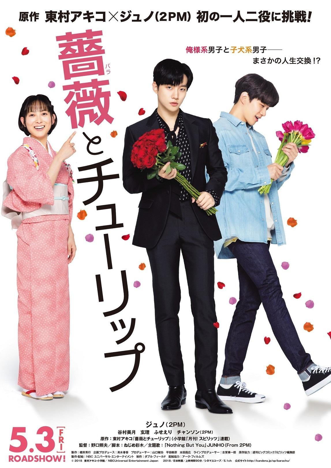 (C)2018 東村アキコ・小学館/ NBCUniversal Entertainment Japan