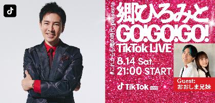 『郷ひろみとGO!GO!GO! TikTok LIVE』の配信が決定 田中直樹、おおしま兄妹・しゅん&さくらも出演