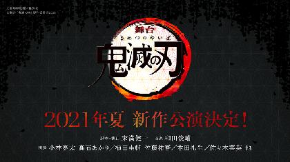舞台『鬼滅の刃』2021年夏に新作公演の上演が決定