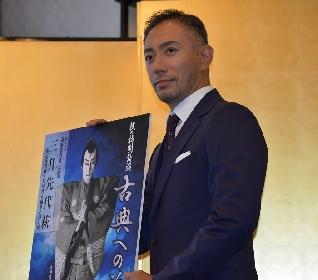 市川海老蔵、『秋の特別公演 古典への誘い』がまもなく開催 取材会レポート到着