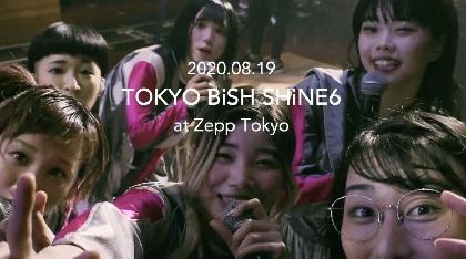BiSH、『TOKYO BiSH SHINE6』ダイジェスト映像公開、初回生産限定盤に収録される新曲情報も解禁