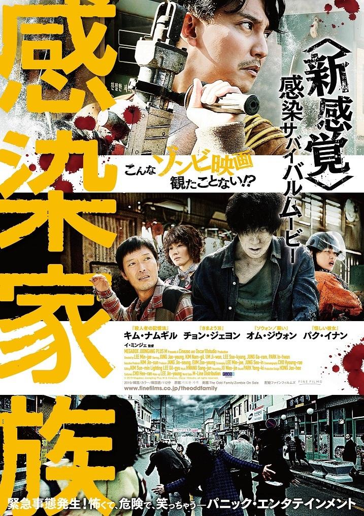 『感染家族』ポスタービジュアル (C)2019 Megabox JoongAng Plus M & Cinezoo, Oscar 10studio, all right
