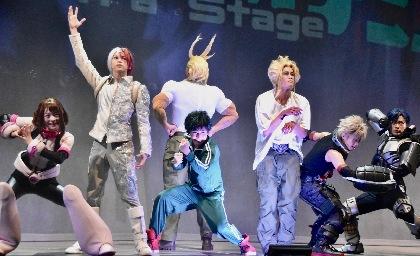 """キャストの演技と歌が鼓舞する! 初の舞台化『「僕のヒーローアカデミア」The """"Ultra"""" Stage』ゲネプロレポート"""