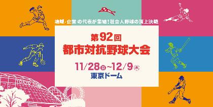 『都市対抗野球大会』の組み合わせが決定! 11/28に東京ドームで開幕