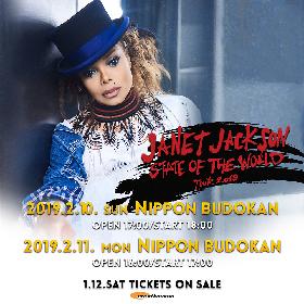 ジャネット・ジャクソン 来年2月に来日公演決定 日本武道館で2DAYS