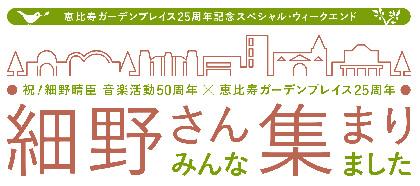 細野晴臣の音楽活動50周年を祝うイベント『細野さん みんな集まりました!』に志磨遼平、いとうせいこう、原田知世ら6組追加