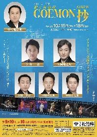 片岡愛之助、今井翼らが出演のイベント『GOEMON抄(SHOW)』大阪松竹座にて開催決定