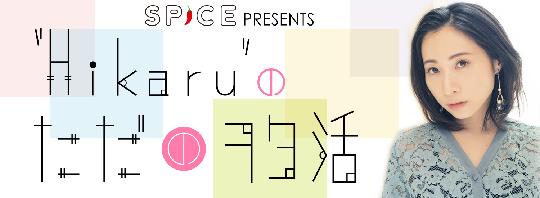 Hikaru 今期アニメを一言レビュー