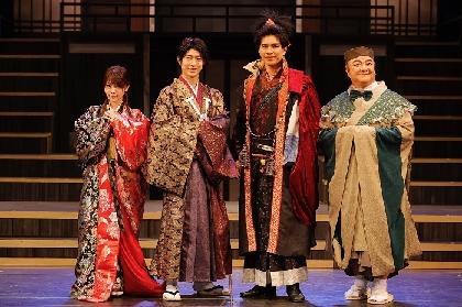 舞台『信長の野望・大志 ~最終章~ 群雄割拠 関ヶ原』開幕 舞台写真&出演者コメントが到着