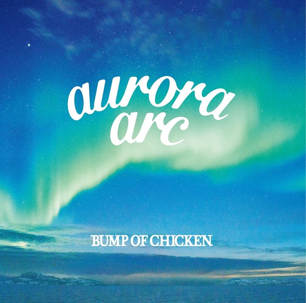 BUMP OF CHICKEN ニューアルバム『aurora arc』ジャケット