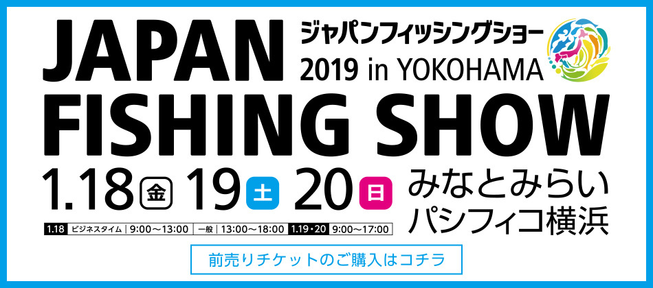 高校生以下は無料で入場できる『ジャパンフィッシングショー2019 ‒ in YOKOHAMA ‒』
