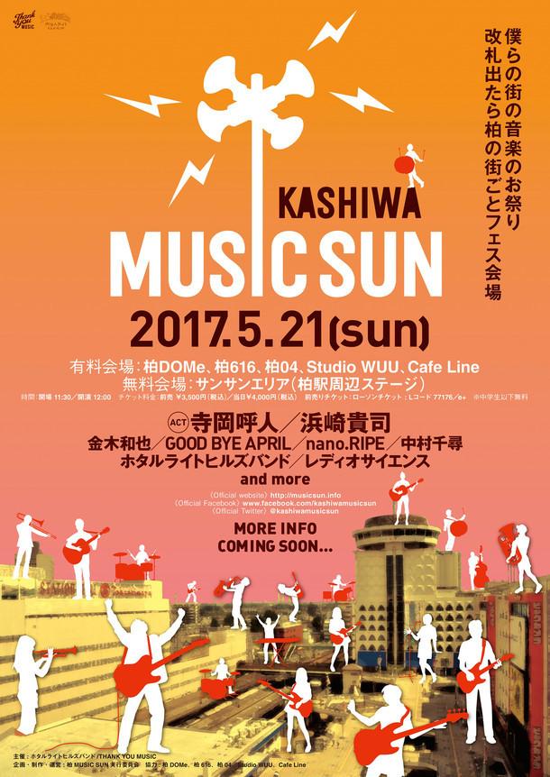 「柏MUSIC SUN 2017」告知画像