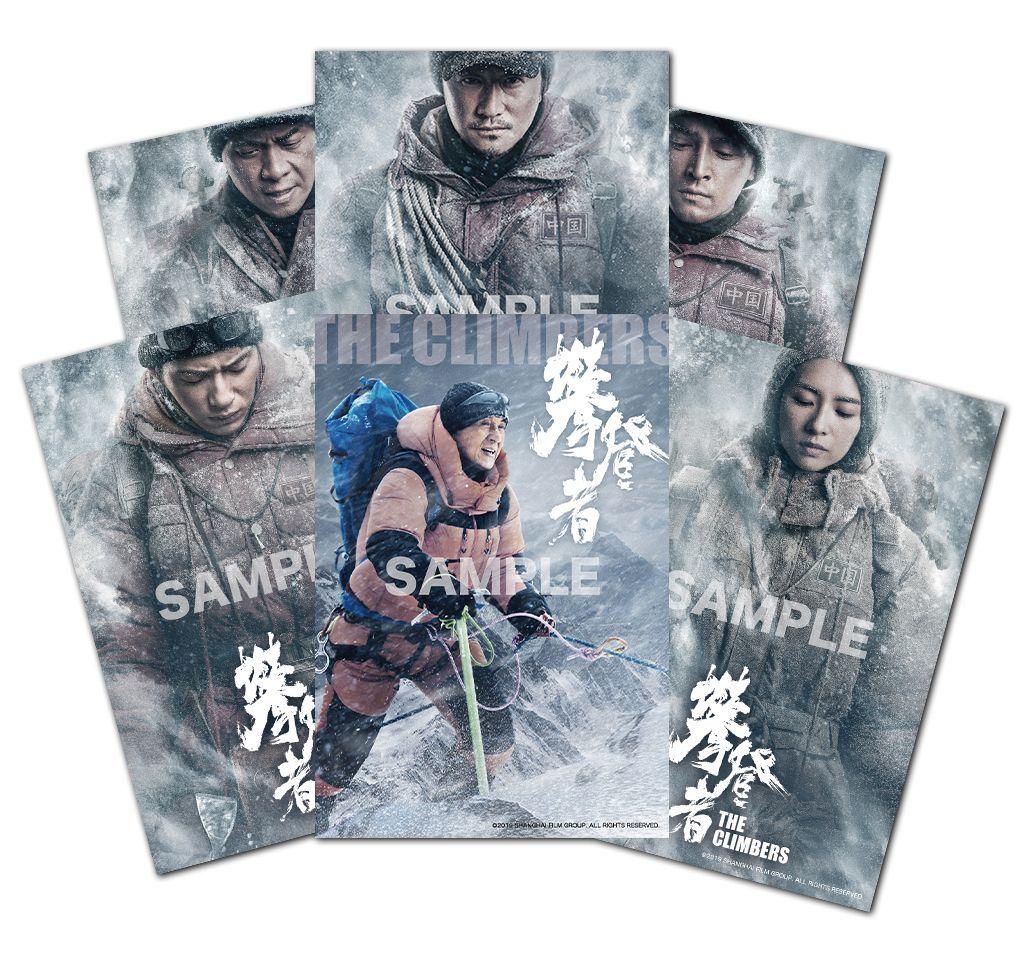 特典ポストカード (C)2019 SHANGHAI FILM GROUP. ALL RIGHTS RESERVED.