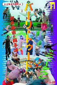 現代美術家・中島晴矢の映像作品『バーリ・トゥード in ニュータウン』3部作を一挙上映する個展が開催