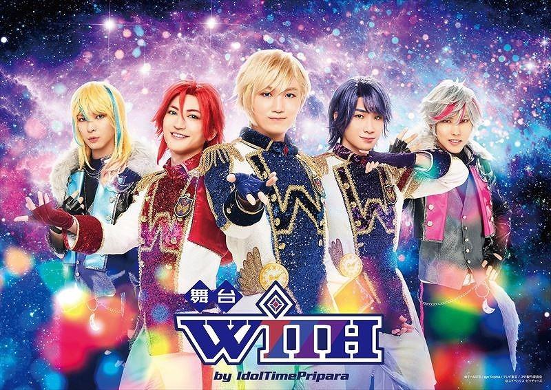 舞台『WITH by IdolTimePripara』 (C)T-ARTS / syn Sophia / テレビ東京 / ⅠPP製作委員会 (C)エイベックス・ピクチャーズ