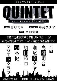 俳優・瀬尾タクヤ初のプロデュース作品 舞台『QUINTET~ゲーム会社SHIMAZ運命の10日間~』の上演が決定