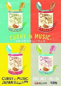 オンラインフェス『CURRY&MUSIC JAPAN 2020 at HOME』7月に開催決定 矢井田瞳ら出演&竹中直人らタンドリーズのトークも