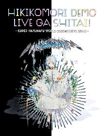 まふまふ、東京ドーム公演(3月25日・26日)の開催自粛を発表