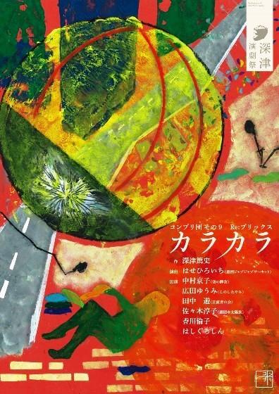 「深津演劇祭」第一弾は、はしぐちしんが主宰するコンブリ団『カラカラ』。演出は岐阜の劇団ジャブジャブサーキットのはせひろいちが務める。