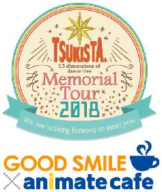 2.5次元ダンスライブ『TSUKISTA. Memorial Tour 2018』とアニメイトカフェがコラボレーション
