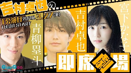 吉村卓也、青柳塁斗と宮下かな子をゲストに迎え、視聴者参加型のリアルタイム即興劇を生配信