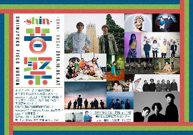 新宿発の音楽フェス『-shin-音祭 2019』に真心ブラザーズ出演決定