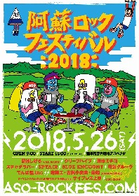 斎藤工が音楽フェスに初出演、『阿蘇ロックフェスティバル 2018』出演者第3弾発表