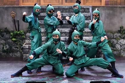 『ミュージカル「忍たま乱太郎」第11弾 再演』が開幕 舞台写真&六年生キャストコメントが到着