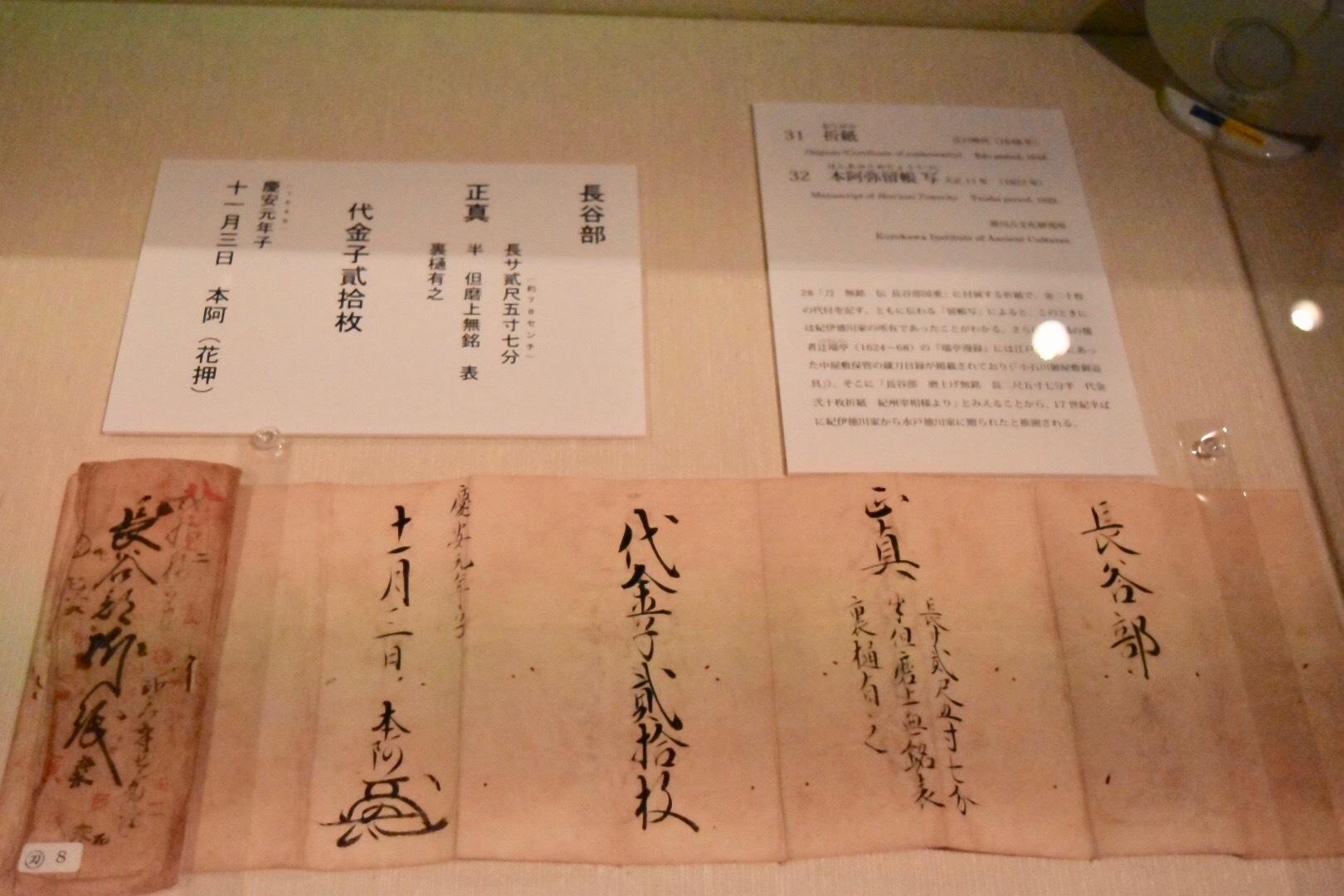 折紙(「刀 無銘 伝 長谷部国重」付属) 江戸時代 黒川古文化研究所