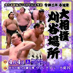 『令和二年春巡業 大相撲刈谷場所』2020年4月4日(土)に開催