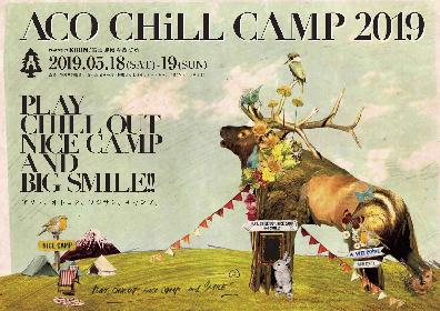 『ACO CHiLL CAMP 2019』開催決定 昨年の模様を収めたダイジェスト映像も公開に
