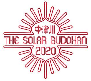 『中津川 THE SOLAR BUDOKAN 2020』、「リアル」+「オンライン」のハイブリッド型フェスとして開催へ
