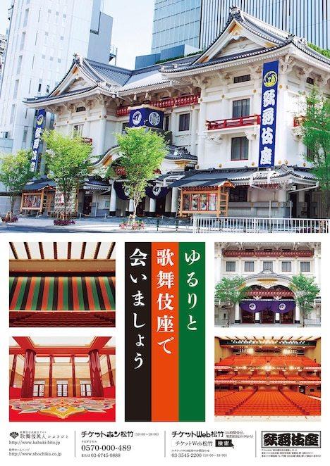 現在も歌舞伎座正面や場内で見かけるポスター。