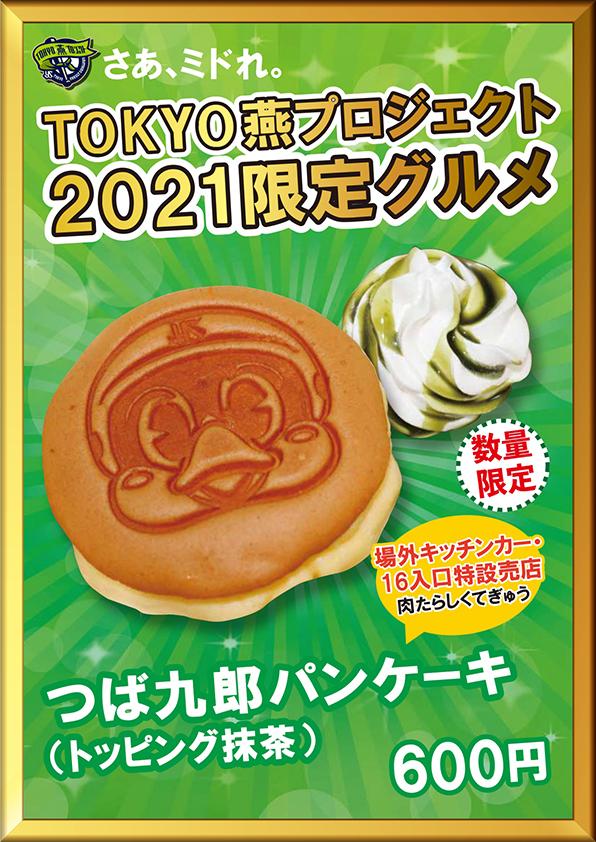 つば九郎パンケーキ (トッピング抹茶)(税込600円)