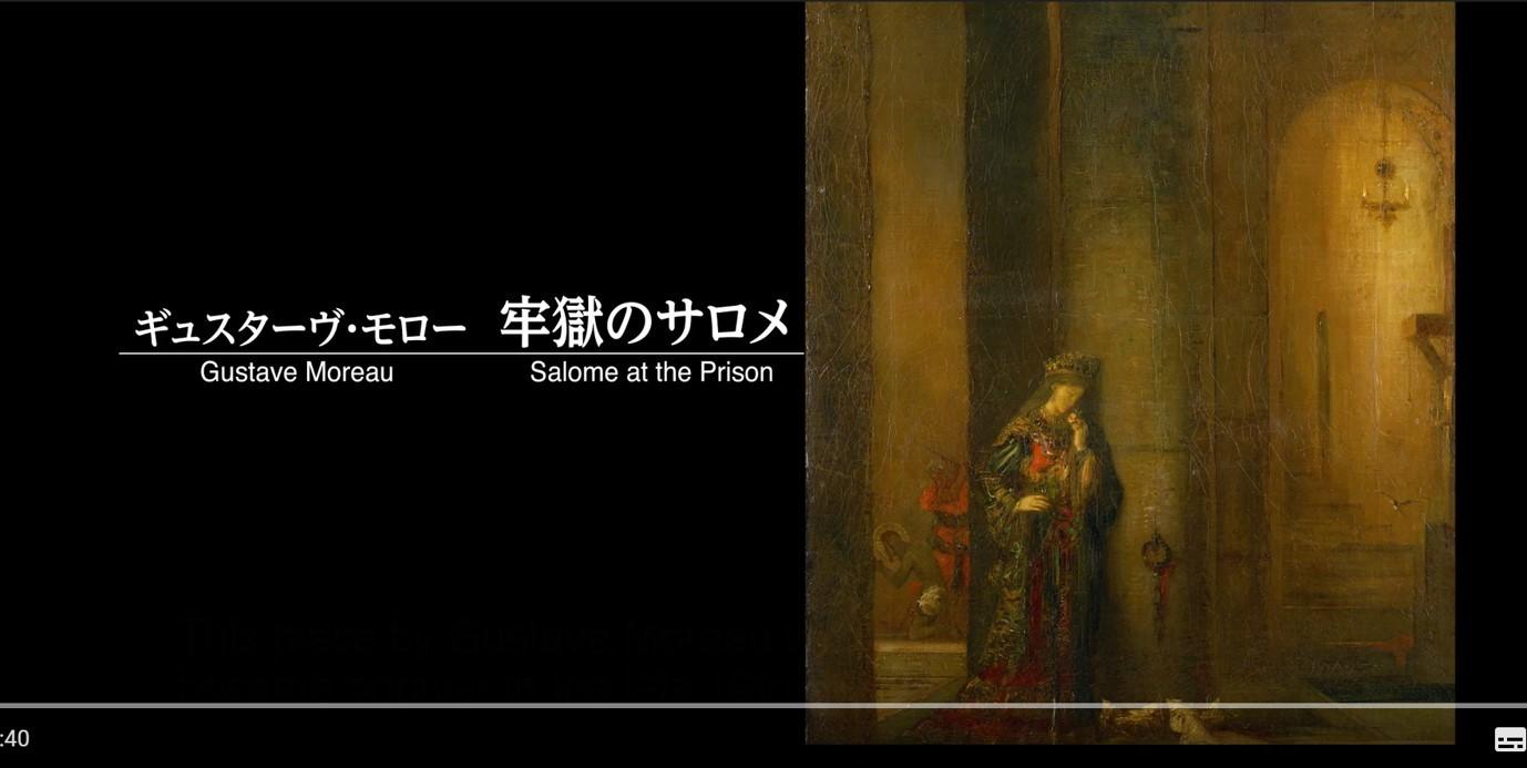 【国立西洋美術館 ギャラリートーク】ギュスターヴ・モロー《牢獄のサロメ》 YouTube公式チャンネルより