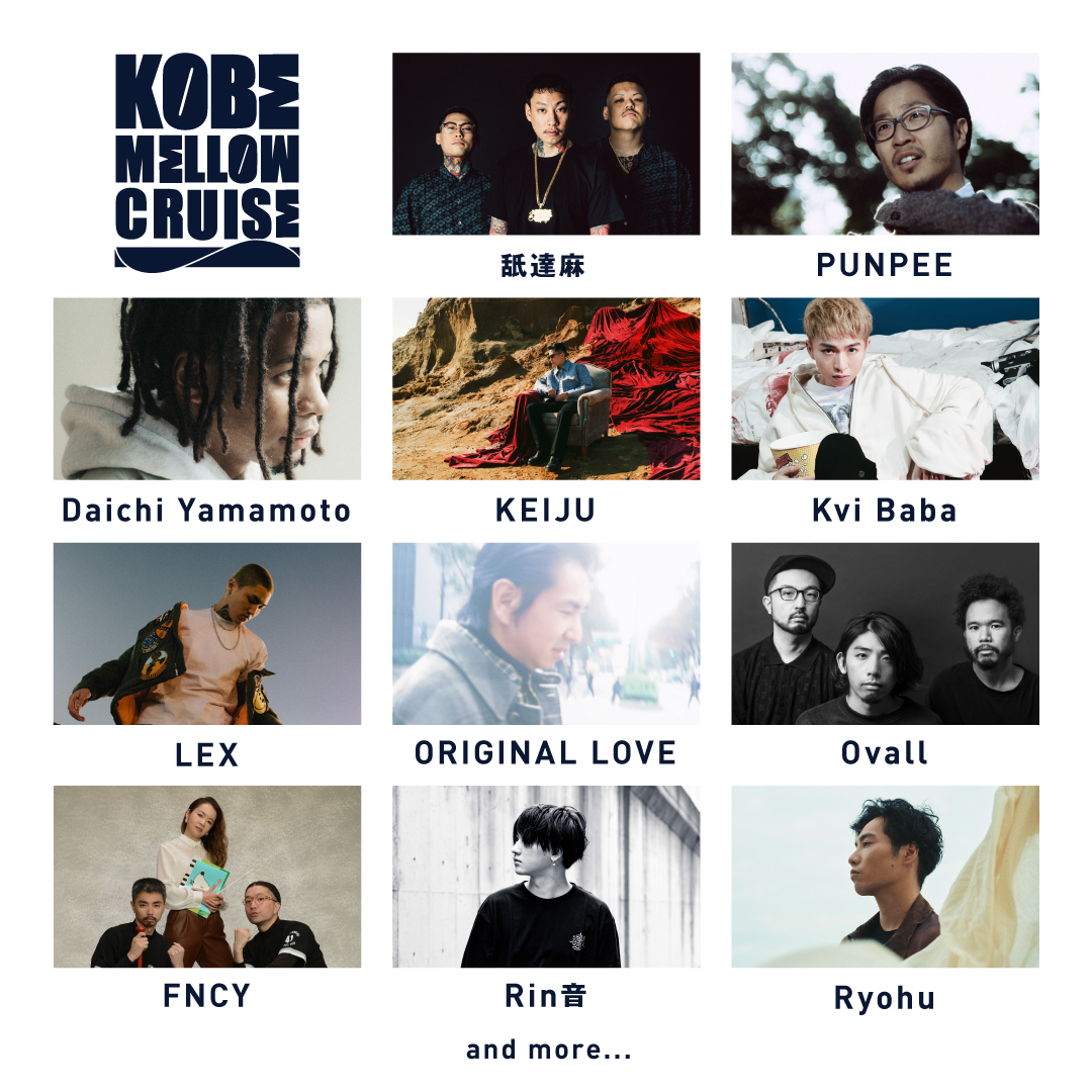 『KOBE MELLOW CRUISE』出演者第一弾