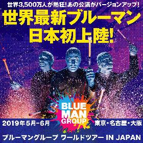ブルーマンが帰ってくる! スケールアップした『ブルーマングループ ワールドツアー IN JAPAN』が2019年5月から開催