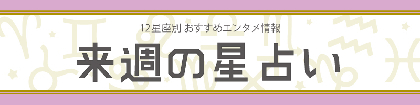 【来週の星占い】ラッキーエンタメ情報(2021年9月20日~2021年9月26日)
