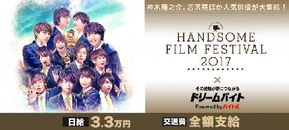 神木隆之介、吉沢亮らをサポートして日給3.3万円+交通費がもらえる 『HANDSOME FILM FESTIVAL 2017』アルバイトを募集