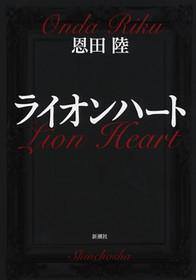 恩田陸『ライオンハート』 新潮社公式サイトより(http://www.shinchosha.co.jp/book/123415/)