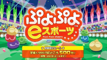 PS4とSwitch版『ぷよぷよeスポーツ』期間限定セール実施!