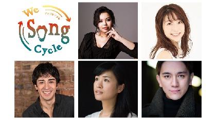 エリアンナ、綿引さやから日本からの参加キャストが決定 世界6カ国のミュージカル・クリエーターによる『WeSongCycle』