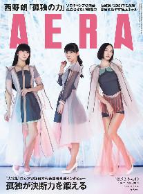 """Perfumeが「AERA」表紙に登場、知られざる""""Perfumeの作られ方""""明かす"""