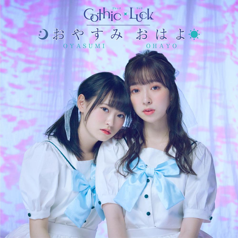 初回限定盤『おやすみ おはよ』 (c)Gothic×Luck