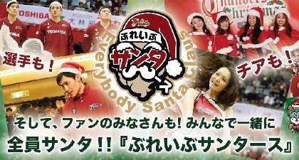 合言葉は「全員サンタ」 川崎ブレイブサンダースがクリスマスイベント