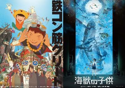 映画『海獣の子供』公開記念!『鉄コン筋クリート』BS11にて全国放送決定