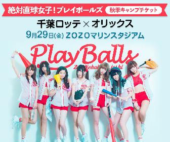 千葉ロッテ、野球をテーマに活動するアイドル「絶対直球女子!プレイボールズ」との企画チケットを販売