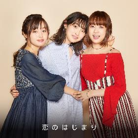 家入レオ×大原櫻子×藤原さくら、「恋のはじまり」が主要配信サイトでチャート1位獲得