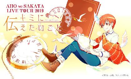 あほの坂田。 初の全国ワンマンツアーを5月に開催決定
