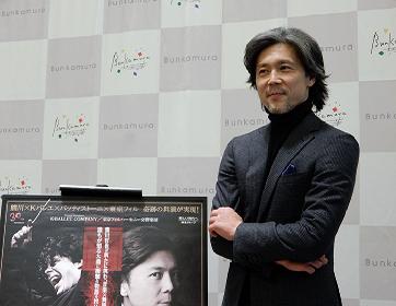 熊川哲也が会見 新作『カルミナ・ブラーナ』でKバレエカンパニーとバッティストーニ指揮・東京フィルハーモニー交響楽団が共演!